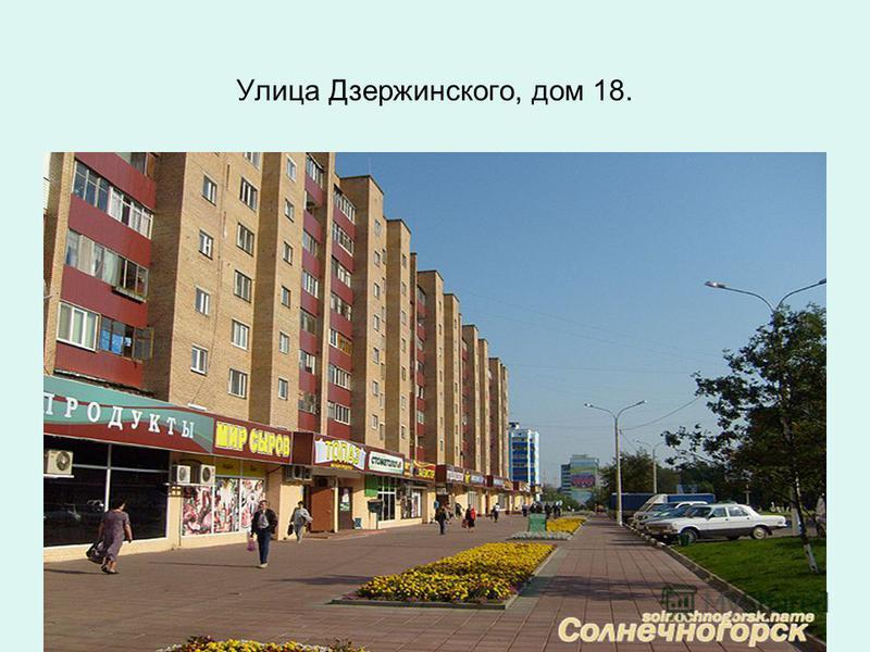 Улица Дзержинского, дом 18.
