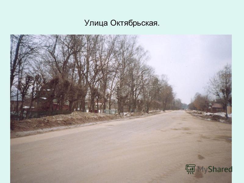 Улица Октябрьская.