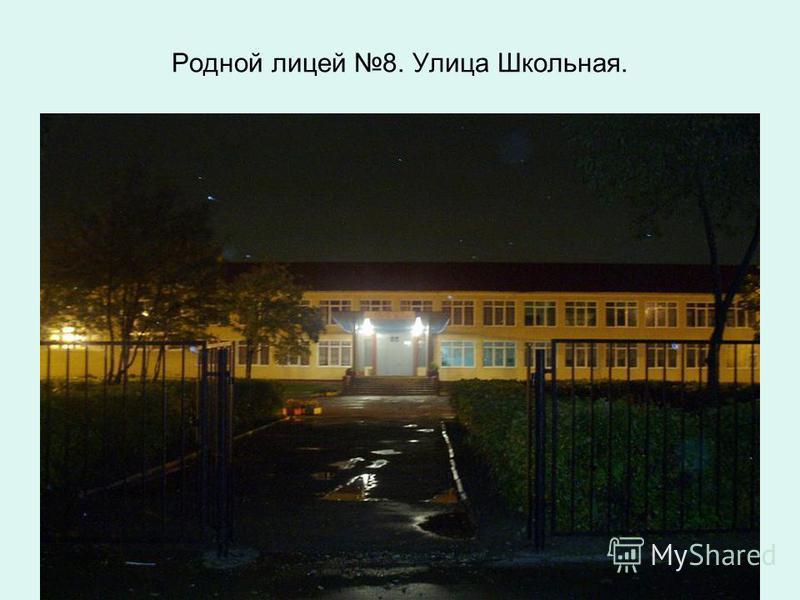 Родной лицей 8. Улица Школьная.