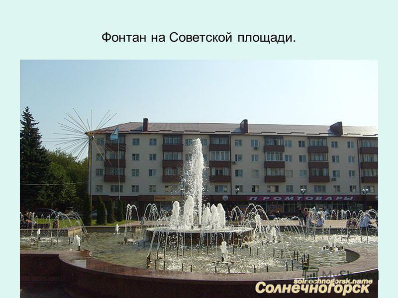 Фонтан на Советской площади.