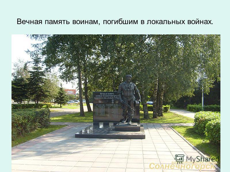 Вечная память воинам, погибшим в локальных войнах.