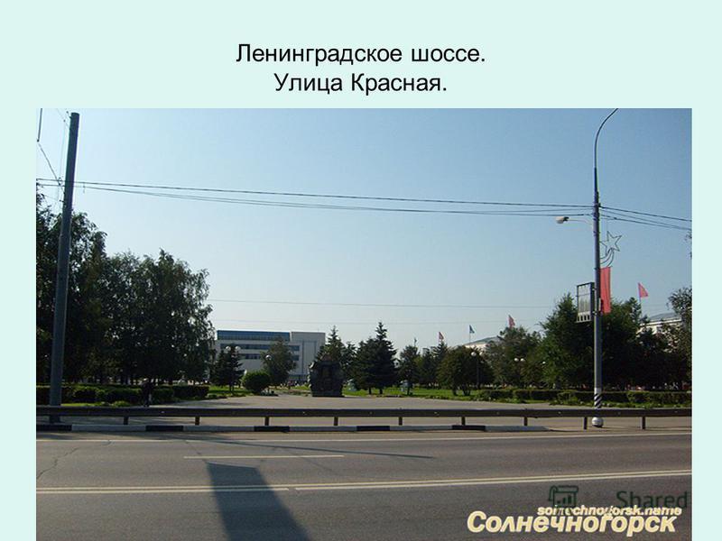 Ленинградское шоссе. Улица Красная.