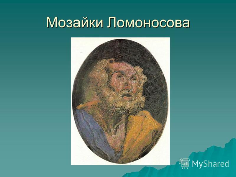 Мозайки Ломоносова
