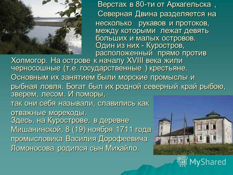 Верстах в 80-ти от Архагельска, Верстах в 80-ти от Архагельска, Северная Двина разделяется на Северная Двина разделяется на несколько рукавов и протоков, между которыми лежат девять больших и малых островов. Один из них - Куростров, расположенный пря