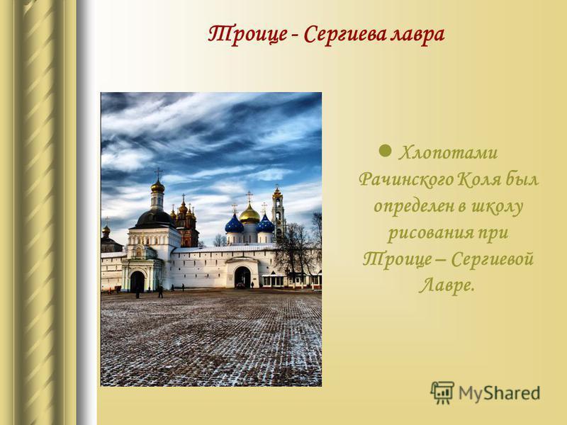 Троице - Сергиева лавра Х лопатами Рачинского Коля был определен в школу рисования при Троице – Сергиевой Лавре.