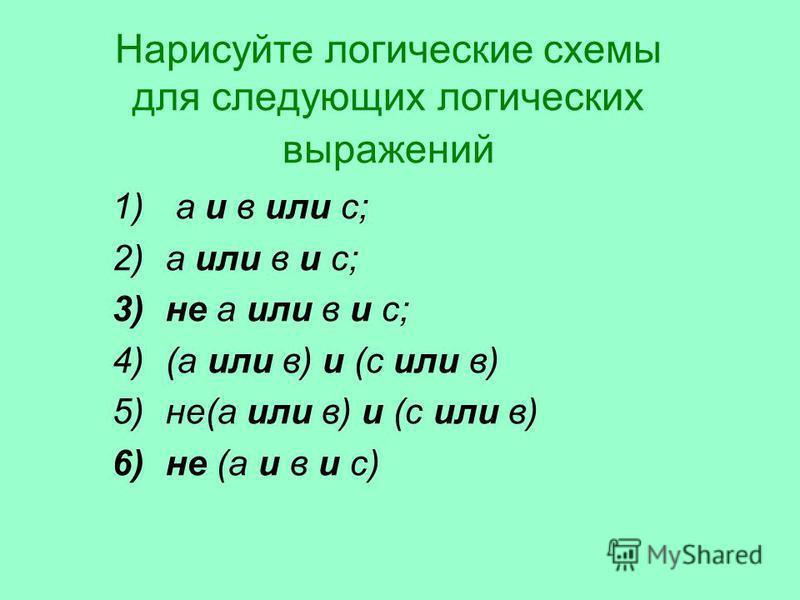 Нарисуйте логические схемы для следующих логических выражений 1) а и в или с; 2)а или в и с; 3)не а или в и с; 4)(а или в) и (с или в) 5)не(а или в) и (с или в) 6)не (а и в и с)