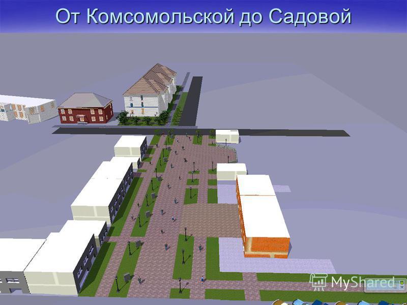 От Комсомольской до Садовой