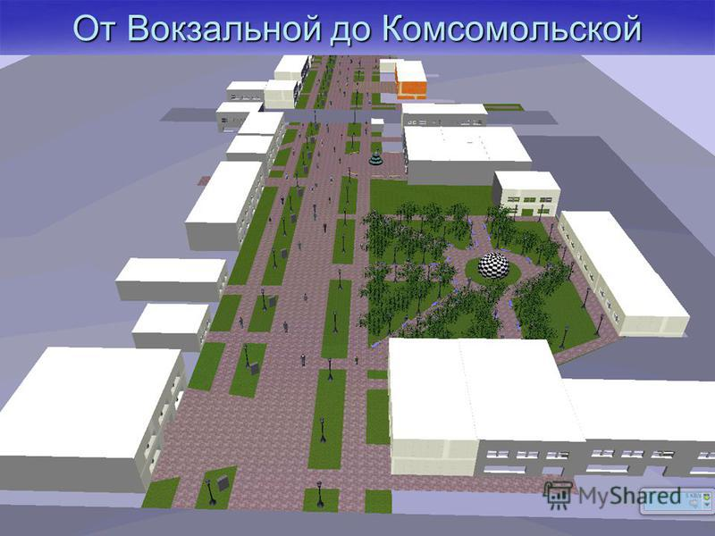 От Вокзальной до Комсомольской