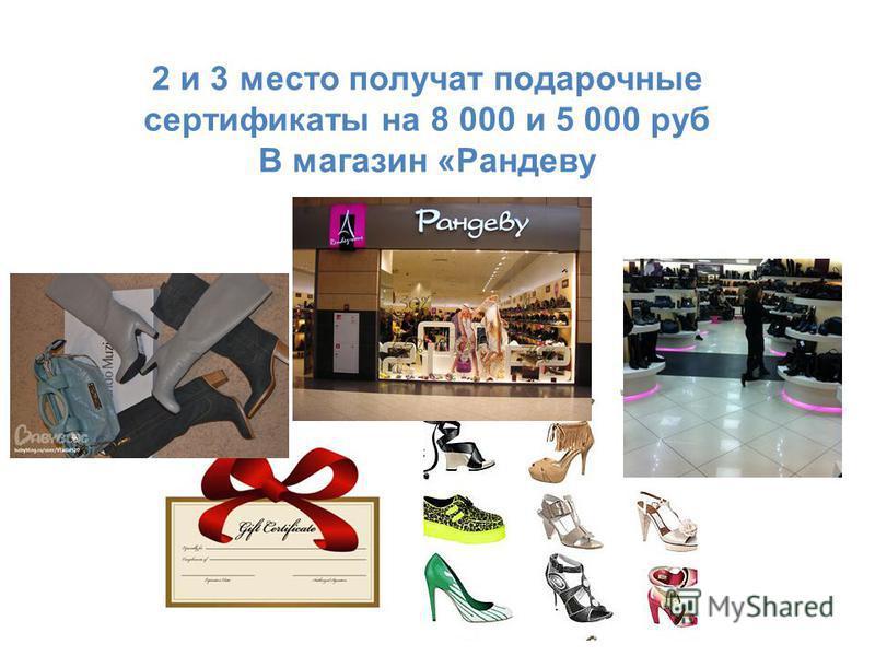 2 и 3 место получат подарочные сертификаты на 8 000 и 5 000 руб В магазин «Рандеву