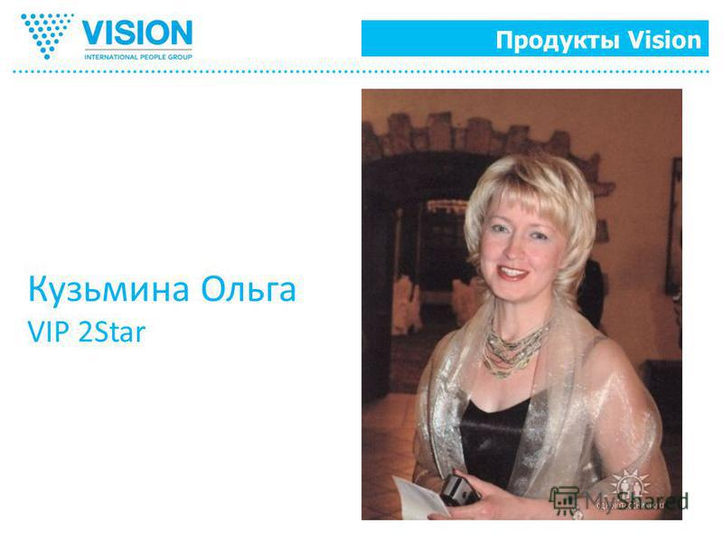 Продукты Vision Кузьмина Ольга VIP 2Star