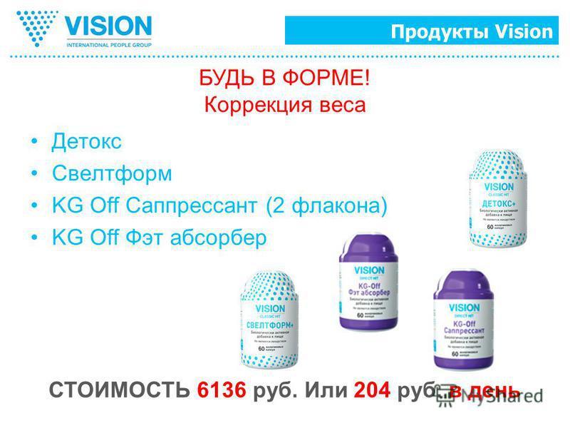 Продукты Vision Детокс Свелтформ KG Off Саппрессант (2 флакона) KG Off Фэт абсорбер БУДЬ В ФОРМЕ! Коррекция веса СТОИМОСТЬ 6136 руб. Или 204 руб. в день