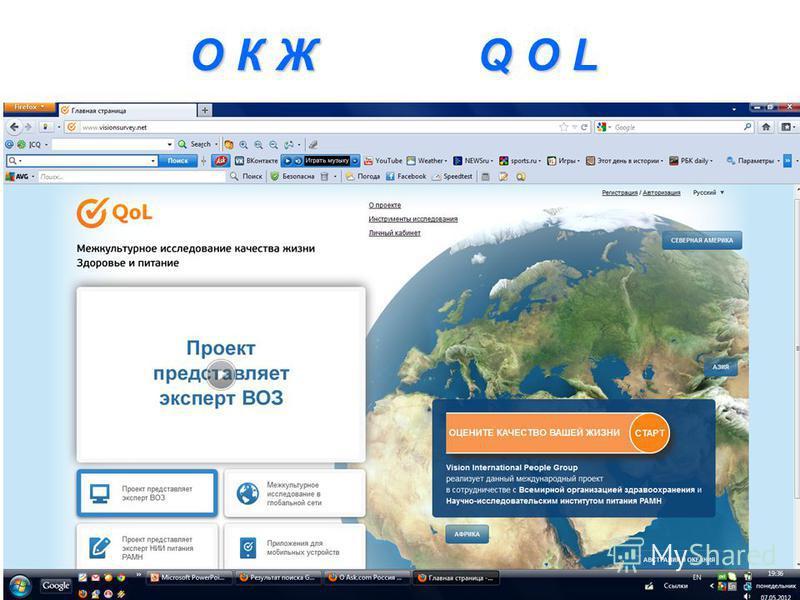 О К Ж Q O L