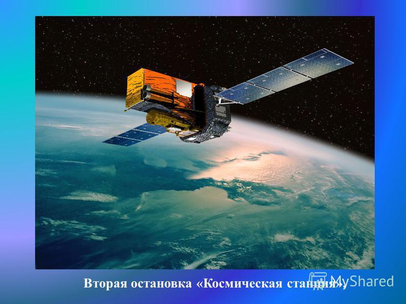 Вторая остановка «Космическая станция».