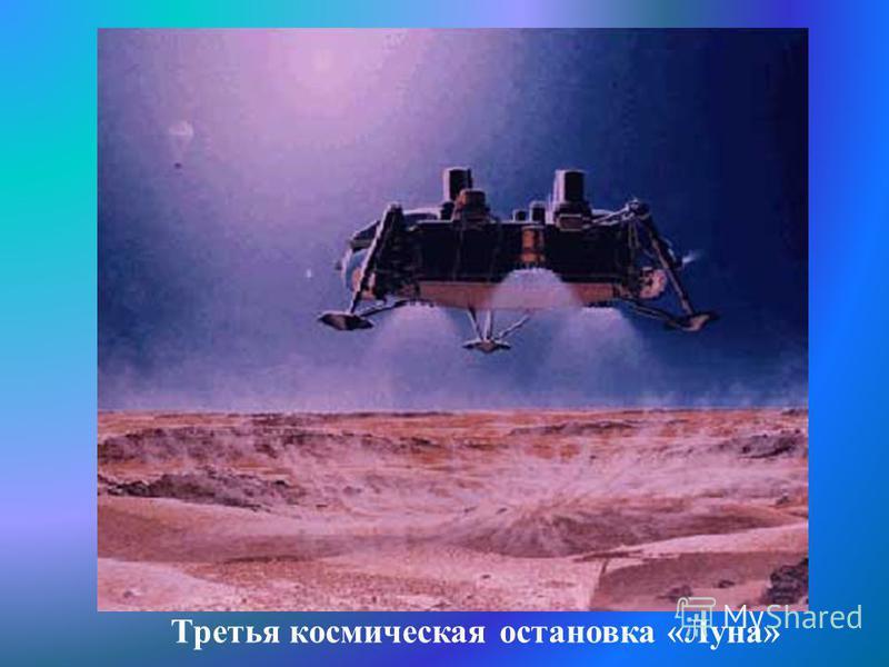 Третья космическая остановка «Луна»
