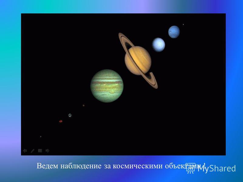 Ведем наблюдение за космическими объектами !