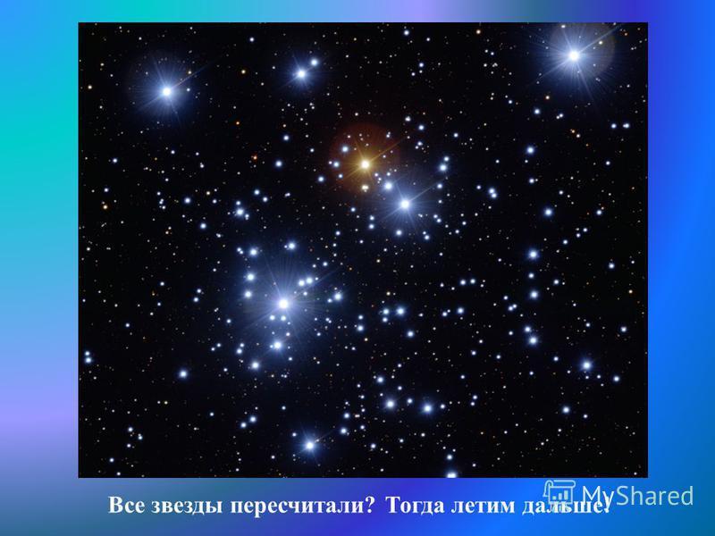 Все звезды пересчитали? Тогда летим дальше!