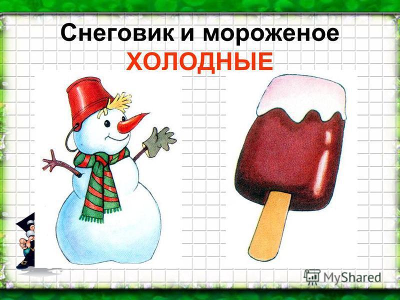 Снеговик и мороженое ХОЛОДНЫЕ