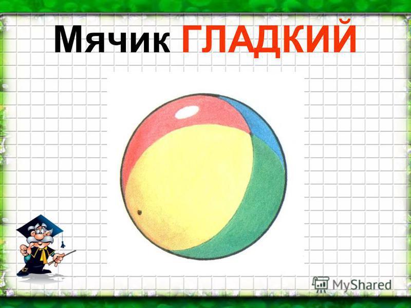 Мячик ГЛАДКИЙ