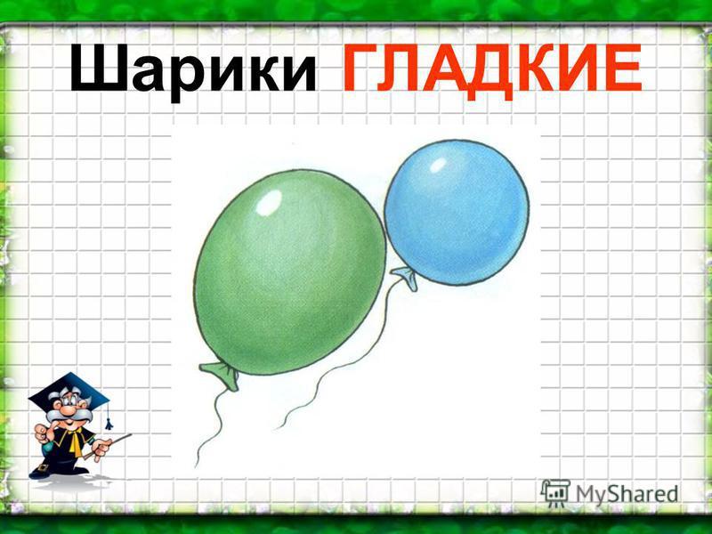 Шарики ГЛАДКИЕ