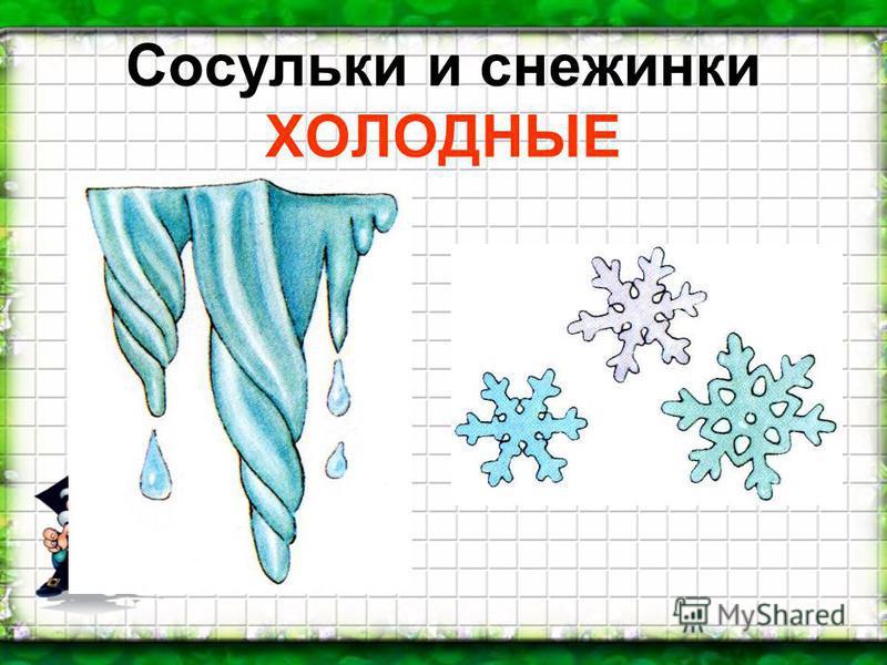 Сосульки и снежинки ХОЛОДНЫЕ