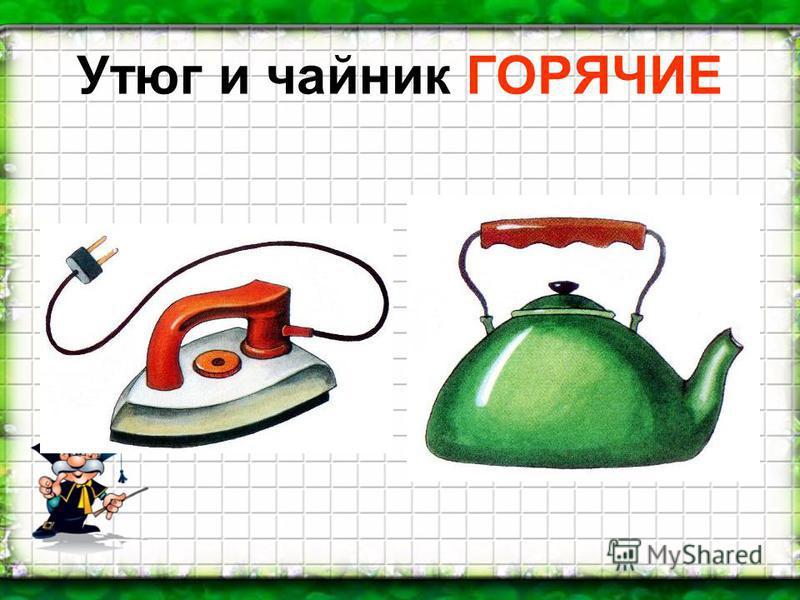 Утюг и чайник ГОРЯЧИЕ