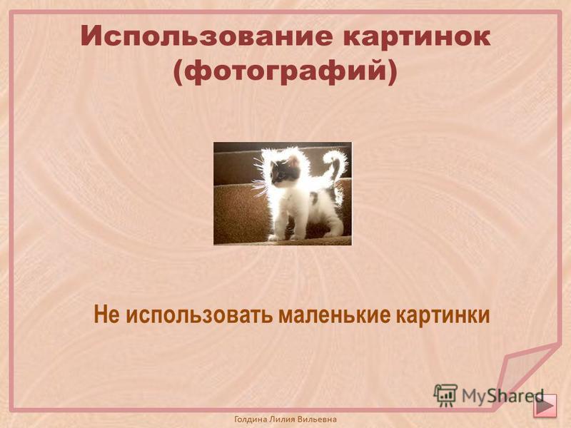 Голдина Лилия Вильевна Использование картинок (фотографий) Не использовать маленькие картинки