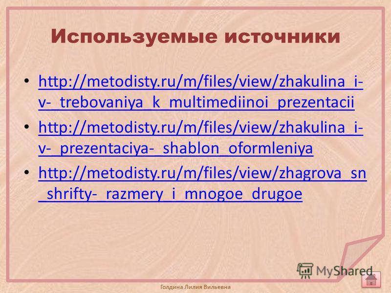 Голдина Лилия Вильевна Используемые источники http://metodisty.ru/m/files/view/zhakulina_i- v-_trebovaniya_k_multimediinoi_prezentacii http://metodisty.ru/m/files/view/zhakulina_i- v-_trebovaniya_k_multimediinoi_prezentacii http://metodisty.ru/m/file