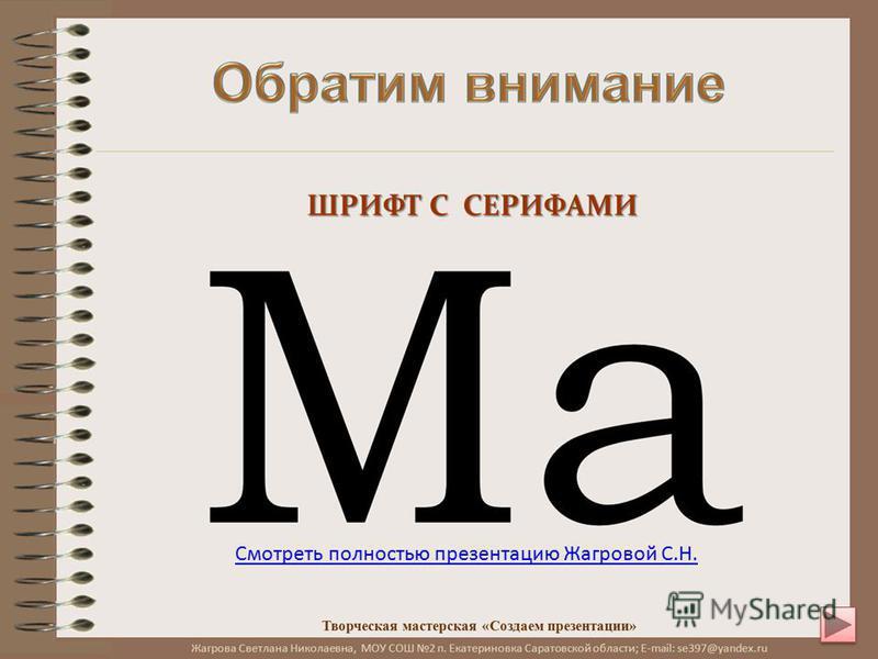 Смотреть полностью презентацию Жагровой С.Н.