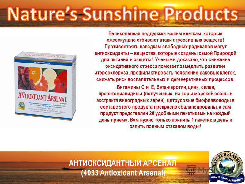 АНТИОКСИДАНТНЫЙ АРСЕНАЛ (4033 Antioxidant Arsenal) Великолепная поддержка нашим клеткам, которые ежесекундно отбивают атаки агрессивных веществ! Противостоять нападкам свободных радикалов могут антиоксиданты – вещества, которые созданы самой Природой