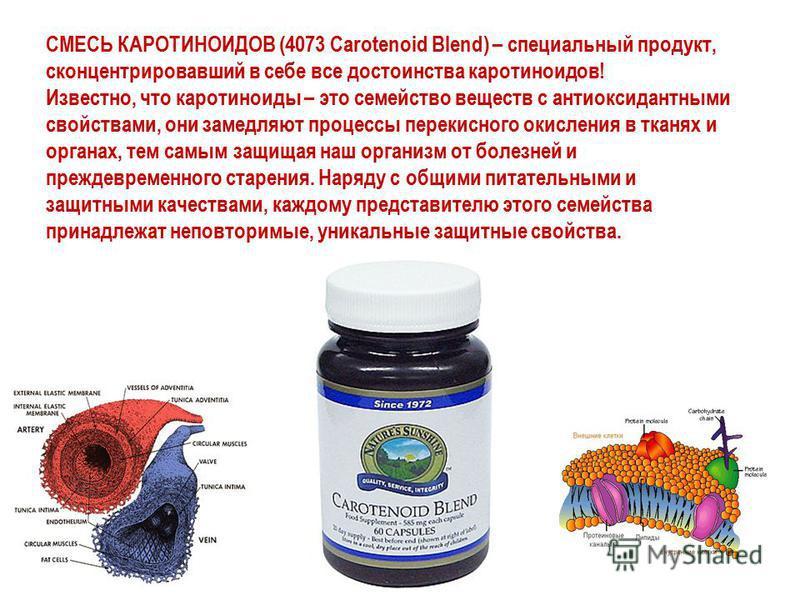 СМЕСЬ КАРОТИНОИДОВ (4073 Carotenoid Blend) – специальный продукт, сконцентрировавший в себе все достоинства каротиноидов! Известно, что каротиноиды – это семейство веществ с антиоксидантными свойствами, они замедляют процессы перекисного окисления в