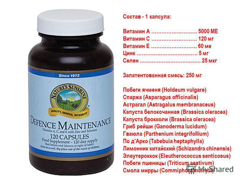 Состав - 1 капсула: Витамин А ……………………… 5000 ME Витамин С ……………………… 120 мг Витамин Е ……………………… 60 ме Цинк ……………………………… 5 мг Селен ……………………………… 25 мкг Запатентованная смесь: 250 мг Побеги ячменя (Holdeum vulgare) Спаржа (Asparagus officinalis) Астрага