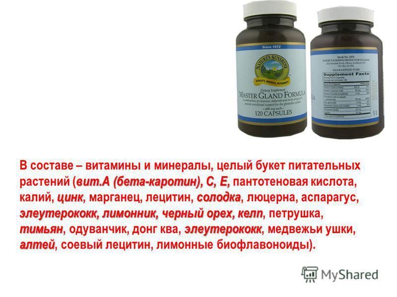 вит.А (бета-каротин), С, Е, цинксолодка элеутерококк, лимонник, черный орех, келп тимьянэлеутерококк алтей В составе – витамины и минералы, целый букет питательных растений ( вит.А (бета-каротин), С, Е, пантотеновая кислота, калий, цинк, марганец, ле