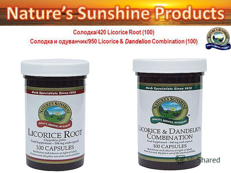 – Солодка/420 Licorice Root (100) Dandelion Солодка и одуванчик/950 Licorice & Dandelion Combination (100)