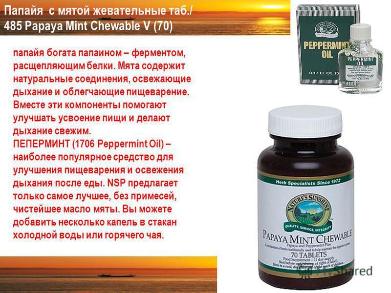 Папайя с мятой жевательные таб./ 485 Papaya Mint Chewable V (70) папайя богата папаином – ферментом, расщепляющим белки. Мята содержит натуральные соединения, освежающие дыхание и облегчающие пищеварение. Вместе эти компоненты помогают улучшать усвое