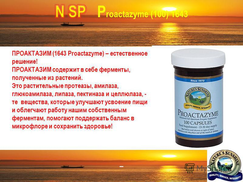 – Ферменты, помогающие ПРОАКТАЗИМ (1643 Proactazyme) – естественное решение! ПРОАКТАЗИМ содержит в себе ферменты, полученные из растений. Это растительные протеазы, амилаза, глюкоамилаза, липаза, пектиназа и целлюлаза, - те вещества, которые улучшают