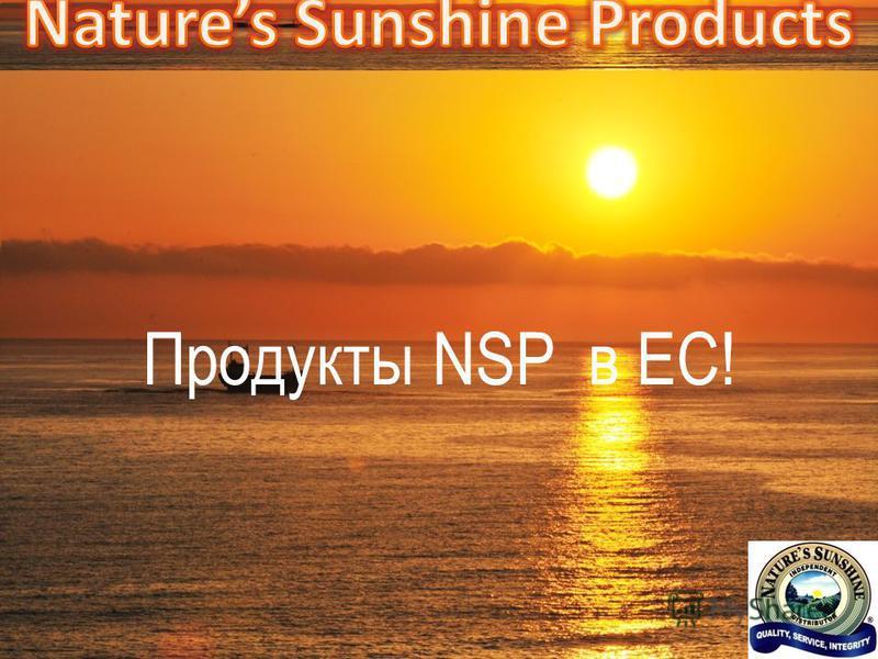 Продукты NSP в ЕС!