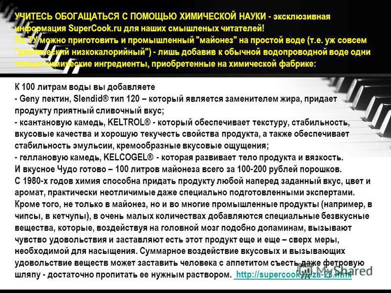 УЧИТЕСЬ ОБОГАЩАТЬСЯ С ПОМОЩЬЮ ХИМИЧЕСКОЙ НАУКИ - эксклюзивная информация SuperCook.ru для наших смышленых читателей! По ТУ можно приготовить и промышленный