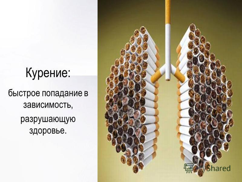 Курение: быстрое попадание в зависимость, разрушающую здоровье.