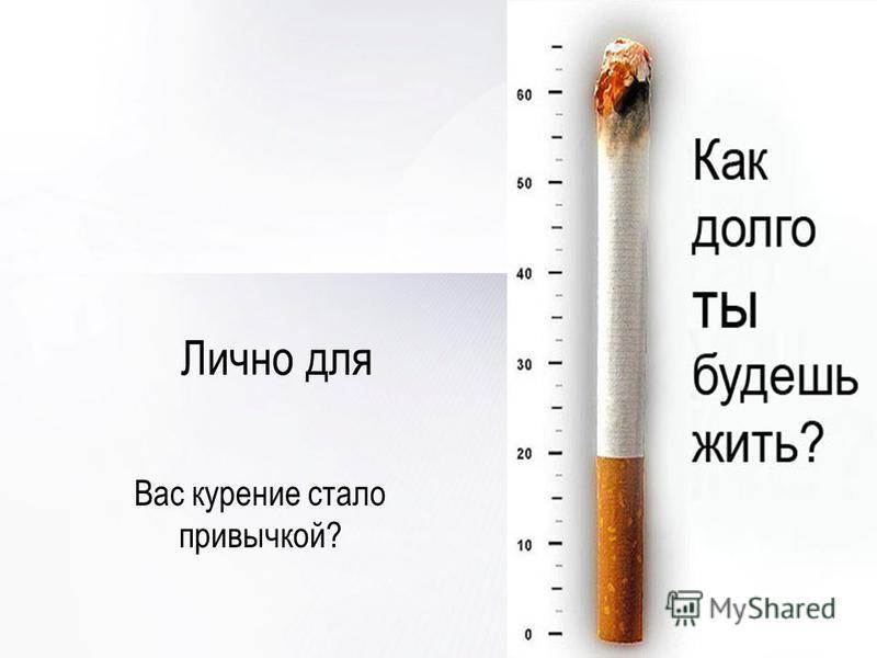 Лично для Вас курение стало привычкой?