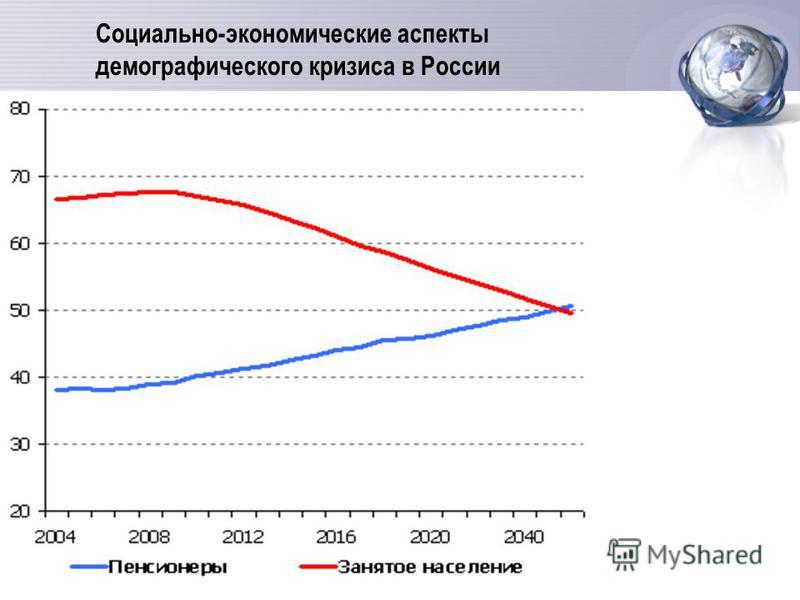 Социально-экономические аспекты демографического кризиса в России