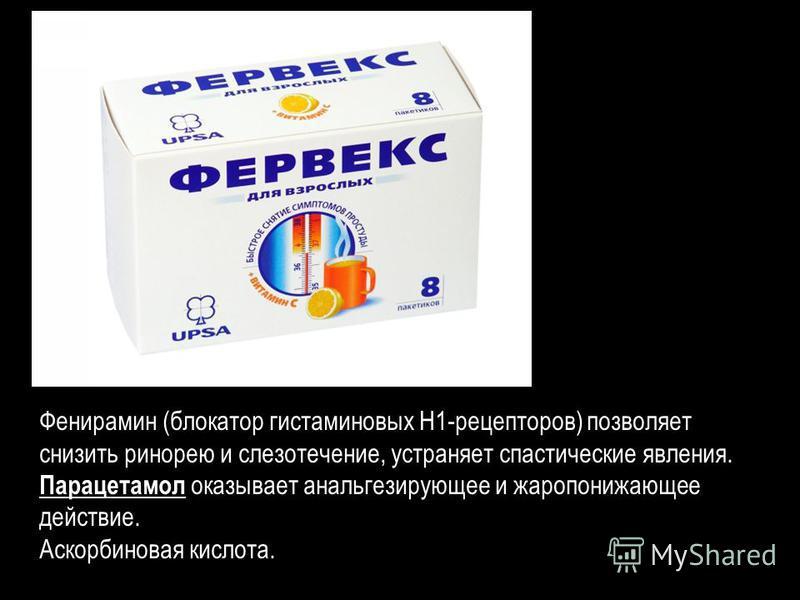 Фенирамин (блокатор гистаминовых H1-рецепторов) позволяет снизить ринорею и слезотечение, устраняет спастические явления. Парацетамол оказывает анальгезирующее и жаропонижающее действие. Аскорбиновая кислота.