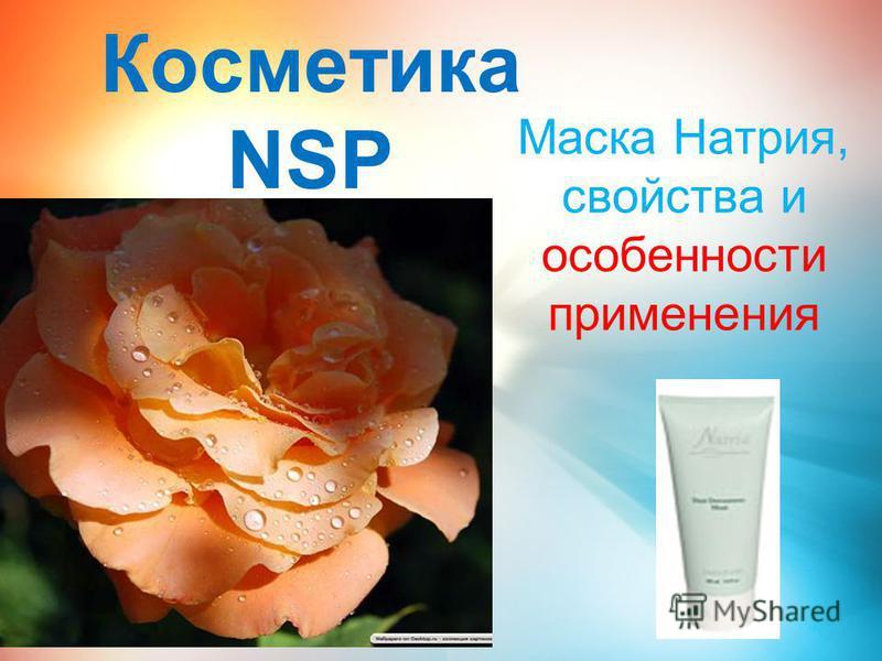 Косметика NSP Маска Натрия, свойства и особенности применения