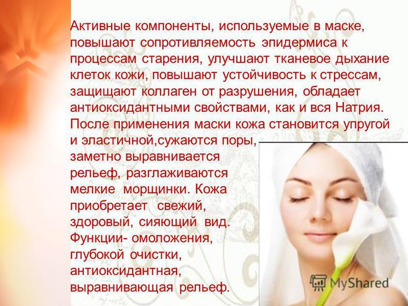 Активные компоненты, используемые в маске, повышают сопротивляемость эпидермиса к процессам старения, улучшают тканевое дыхание клеток кожи, повышают устойчивость к стрессам, защищают коллаген от разрушения, обладает антиоксидантными свойствами, как