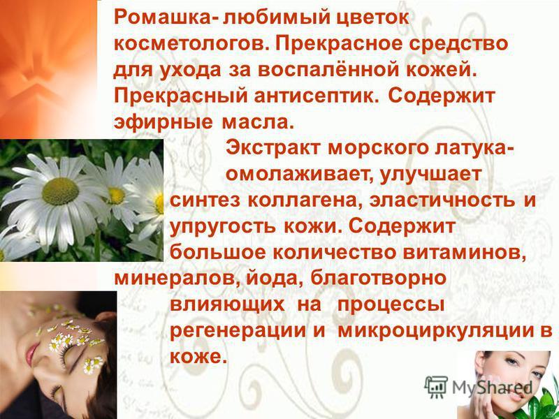 Ромашка- любимый цветок косметологов. Прекрасное средство для ухода за воспалённой кожей. Прекрасный антисептик. Содержит эфирные масла. Экстракт морского латука- омолаживает, улучшает синтез коллагена, эластичность и упругость кожи. Содержит большое