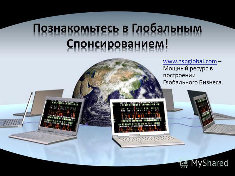 www.nspglobal.comwww.nspglobal.com – Мощный ресурс в построении Глобального Бизнеса.