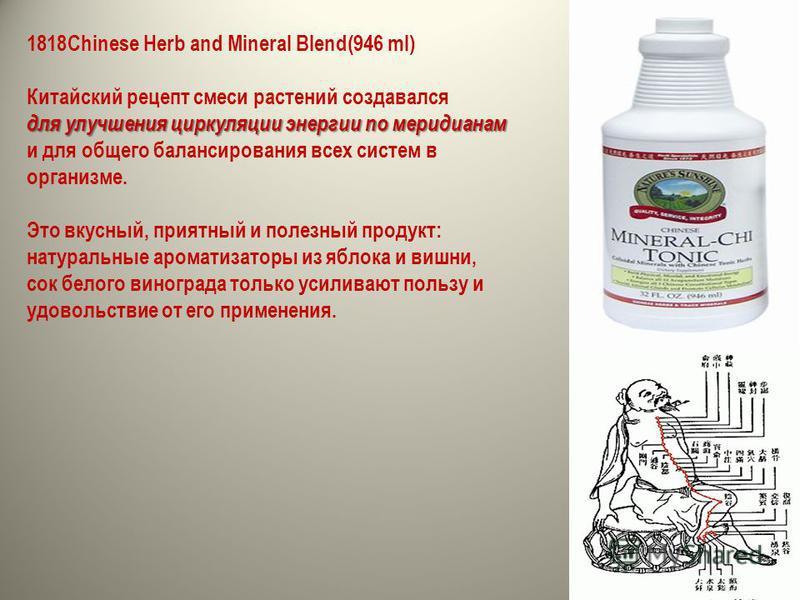 1818Chinese Herb and Mineral Blend(946 ml) Китайский рецепт смеси растений создавался для улучшения циркуляции энергии по меридианам для улучшения циркуляции энергии по меридианам и для общего балансирования всех систем в организме. Это вкусный, прия