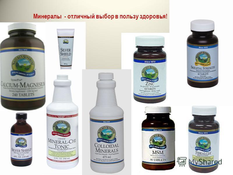 Минералы - отличный выбор в пользу здоровья!