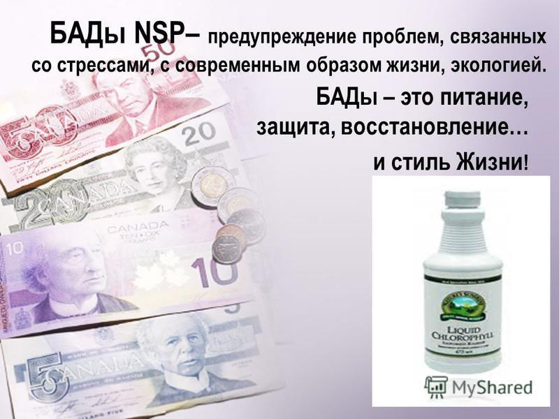БАДы NSP– предупреждение проблем, связанных со стрессами, с современным образом жизни, экологией. БАДы – это питание, защита, восстановление… и стиль Жизни !