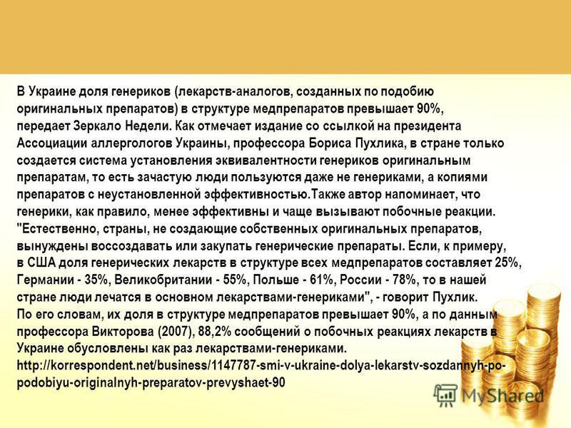 В Украине доля генериков (лекарств-аналогов, созданных по подобию оригинальных препаратов) в структуре медпрепаратов превышает 90%, передает Зеркало Недели. Как отмечает издание со ссылкой на президента Ассоциации аллергологов Украины, профессора Бор