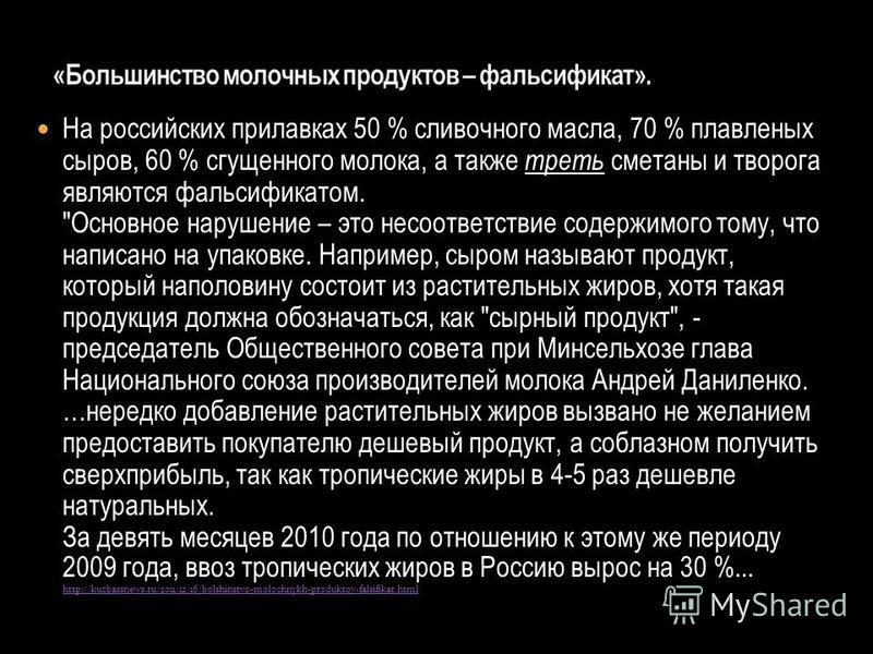 На российских прилавках 50 % сливочного масла, 70 % плавленых сыров, 60 % сгущенного молока, а также треть сметаны и творога являются фальсификатом.